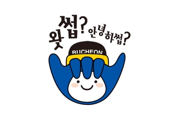 ▲ 부천시 소셜캐릭터 '부천핸썹'