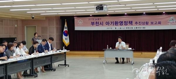 ▲ 부천시는 '2/4분기 아기환영정책 추진상황 보고회'를 개최했다.
