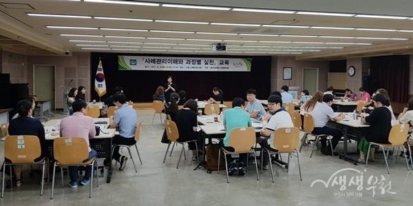 ▲ 부천시가 맞춤형복지 담당자 역량 강화를 위한 사례관리 교육을 실시했다.