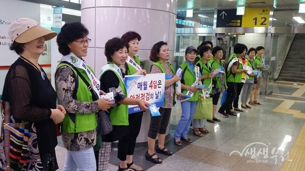 ▲ 신중동역에서 진행된 제257차 '안전점검의 날' 안전문화운동 캠페인
