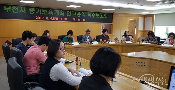 ▲ 부천시 중기보육계획 연구용역 착수보고회