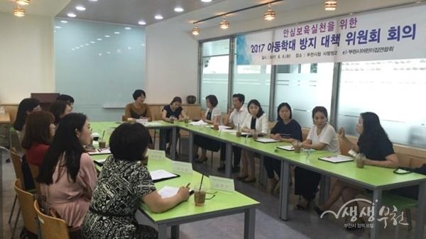 ▲ 아동학대 예방 및 방지대책위원회