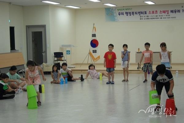 ▲ 소사본동 초등학생 스포츠스태킹 문화교실