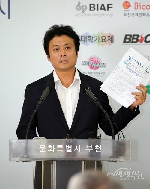 ▲ 김만수 부천시장이 허위사실이 포함된 인천시 보도자료를 들어보이고 있다.