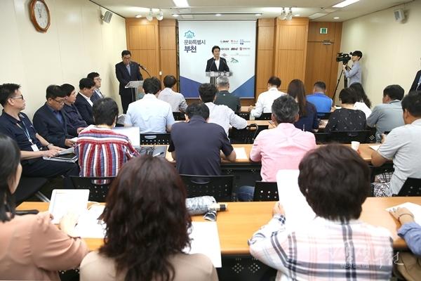 ▲ 김만수 부천시장이 23일 기자회견을 열고 상동신세계백화점 건립과 관련한 입장을 밝혔다..