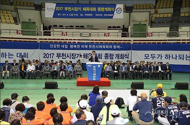 ▲ 2017 부천시장기 체육대회 종합개회식