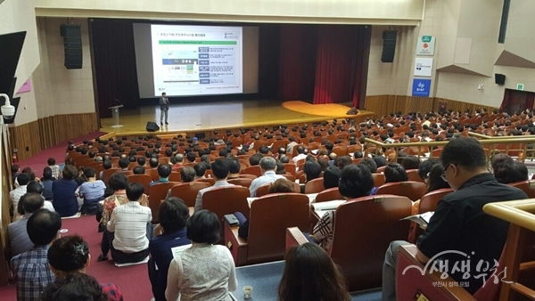 ▲ 부천시는 개업공인중개사를 대상으로 부동산거래 전자계약시스템 사용자 교육을 실시했다.