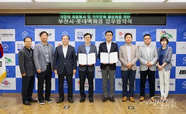 ▲ 부천시는 롯데백화점중동점과 자원봉사와 기부문화 활성화를 위한 업무협약을 맺었다.