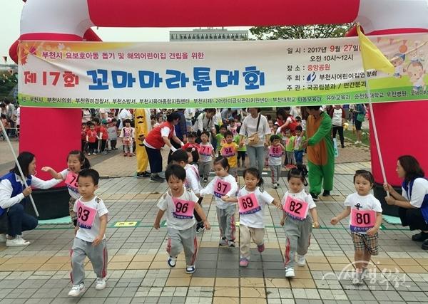 ▲ 부천시가 제17회 꼬마마라톤 대회를 개최했다.