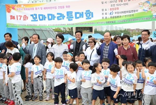 ▲ 제17회 부천시 꼬마마라톤대회