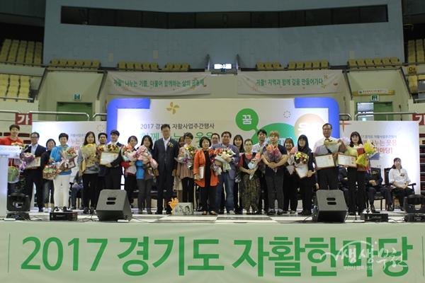 ▲ 2017 경기도 자활한마당 축제