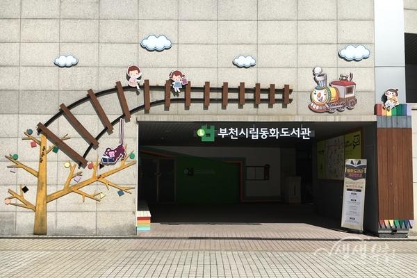 ▲ 부천시립동화도서관이 10일 복사골문화센터 1층에 문을 열었다.