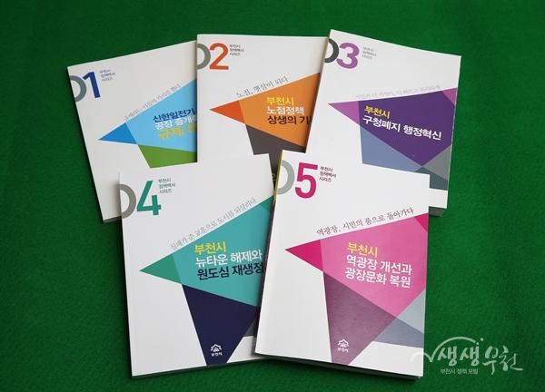 ▲ 부천시정책백서(1~5권)