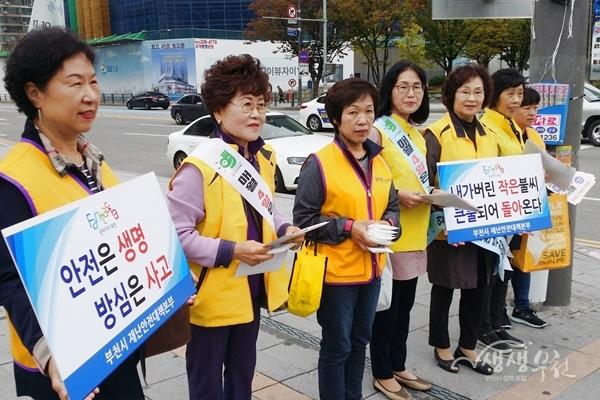 ▲ 제259차 '안전점검의 날' 안전문화운동 홍보 캠페인