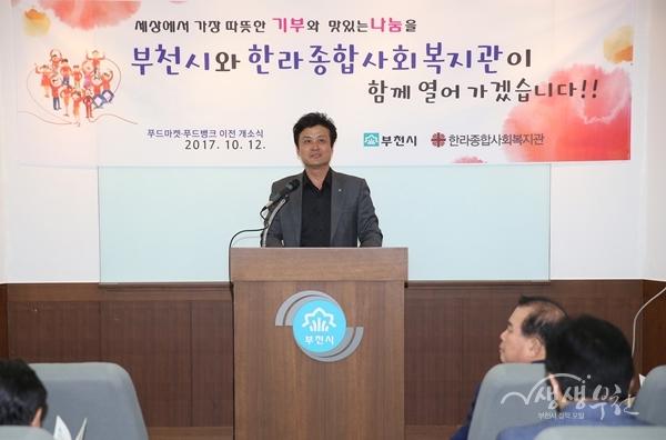 ▲ 김만수 부천시장이 개소식에서 인사말을 하고 있다.