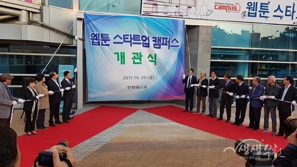 ▲ 부천시가 한국만화영상진흥원 만화비즈니스센터 내에 '웹툰 스타트업 캠퍼스'를 조성했다.