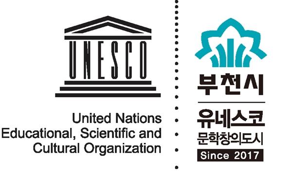 ▲ 유네스코 문학창의도시 지정 기념 로고