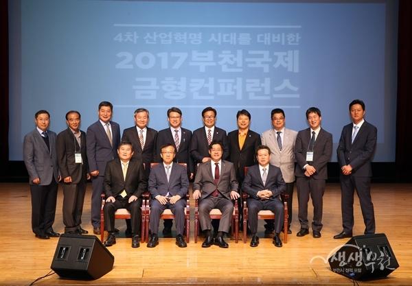▲ 부천국제금형컨퍼런스 참석자들이 기념촬영을 하고 있다.