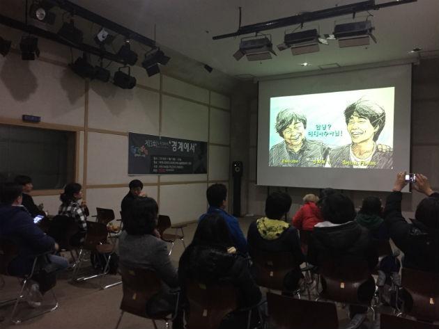 ▲ 제3회 노동영화제 영화 상연 모습