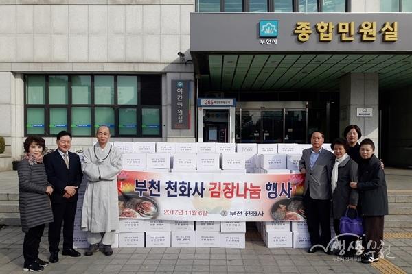 ▲ 부천 천화사는 어려운 이웃을 위해 부천시에 김치 1천포기를 전달했다.