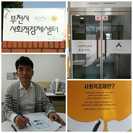 부천시사회적경제센터 모습과 윤기영 센터장