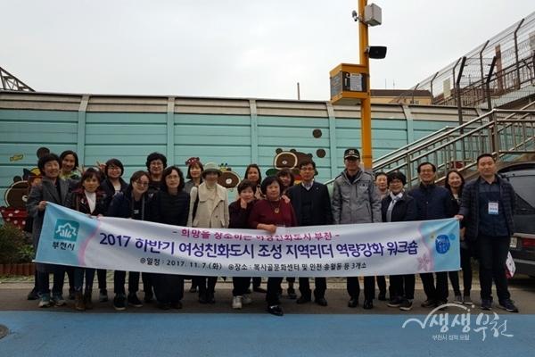 ▲ 부천시는 여성친화도시를 위한 지역리더 역량강화 워크숍을 진행했다.