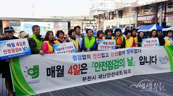 ▲ 안전문화운동 캠페인 참여자들이 기념촬영을 하고 있다.