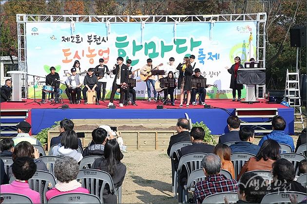 ▲ 제2회 부천시 도시농업 한마당 축제 개막축하 공연