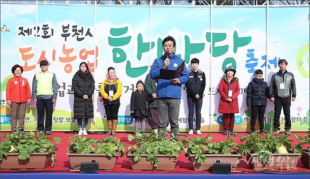 ▲ 제2회 부천시 도시농업 한마당 축제 - 도시농업 비전 선포