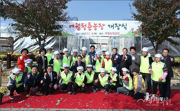 ▲ 여월 청춘농장 개장식 - 기념 촬영