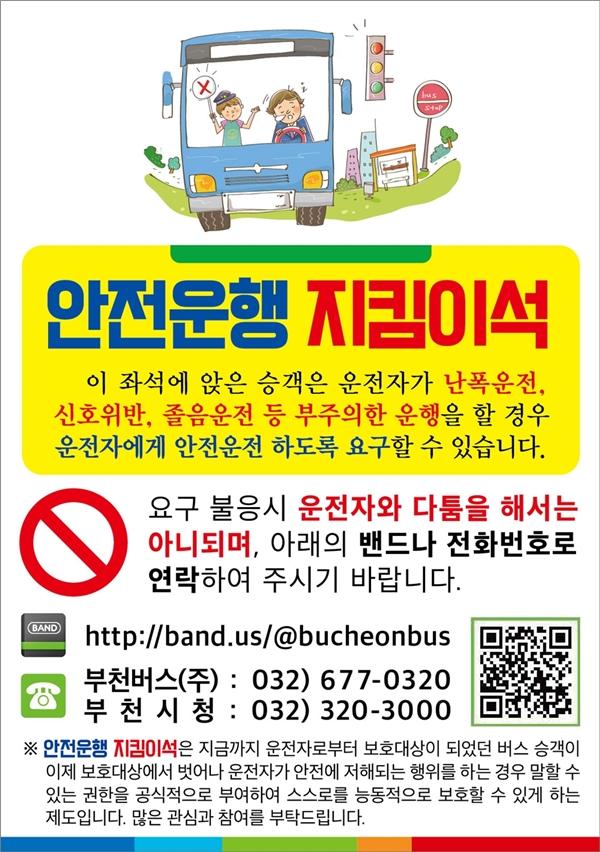 ▲ 시내버스 안전운행 지킴이석 안내문