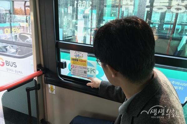 ▲ 시내버스 안전운행 지킴이석 안내문 부착모습