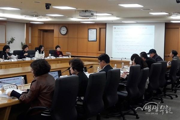 ▲ 부천시 성평등정책 중장기 발전계획 연구용역 중간보고회