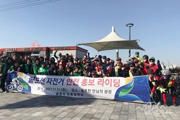▲ 굴포천 자전거 안전홍보 라이딩 참여자들이 기념촬영을 하고 있다.