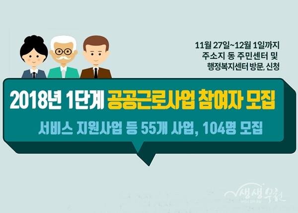 [카드뉴스] 2018년 1단계 공공근로사업 참여자 모집