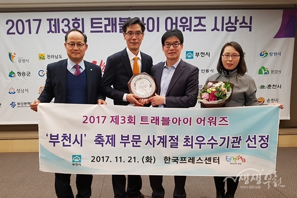 부천시, '축제부문 최우수 도시' 3년 연속 선정 쾌거