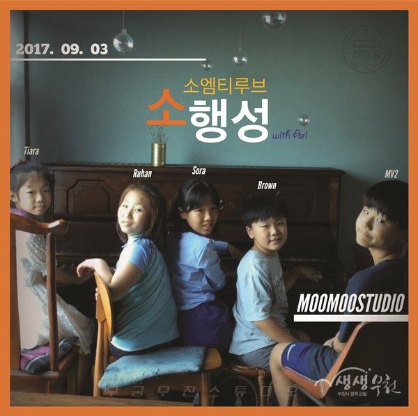 ▲ '부천 특성화 문화에술 교육지원사업'에 참여한 '무궁무진스튜디오'가 10대 아이들과 함께 만든 음악 앨범 자켓