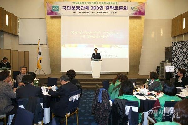 부천시 국민운동단체 300인 원탁토론회 개최