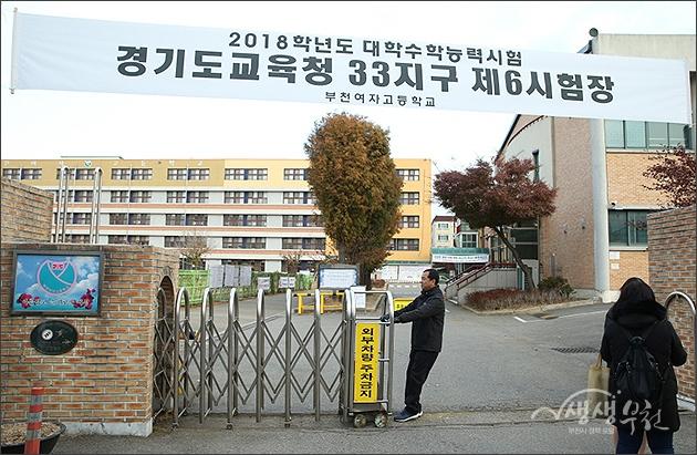 ▲ 2018학년도 대입수학능력시험 현장
