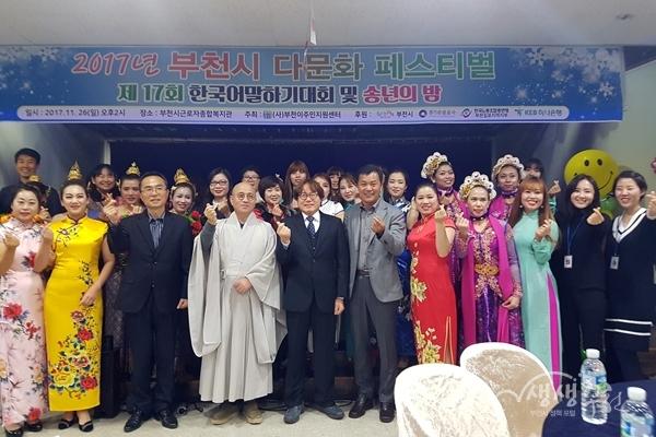 ▲ '한국어 말하기 대회 및 송년의 밤' 행사 참석자들이 기념촬영을 하고 있다.