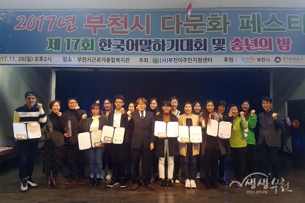 ▲ 한국어 말하기대회 수상자 및 참가자들이 기념촬영을 하고 있다.