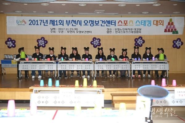 ▲ 축하공연으로 한국스포츠스태킹협회에서 '컵타' 공연을 선보이고 있다.
