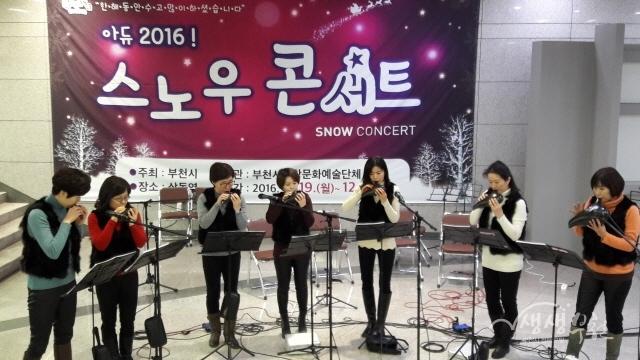 ▲ 지난해 상동역에서 열린 '아듀 2016 스노우콘서트'