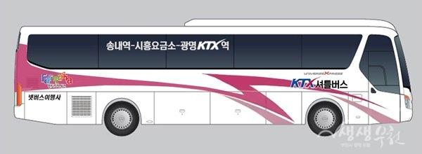▲ 직통셔틀버스 이미지