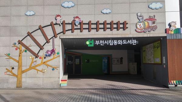 ▲ 새롭게 문을 연 동화도서관