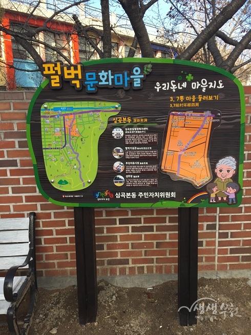 ▲ 성주로270번길 16-1에 설치된 펄벅문화마을지도