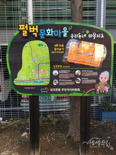 ▲ 경인로224번길 54에 설치된 펄벅문화마을지도