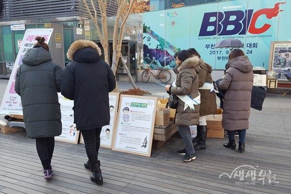 ▲ 부천시 에이즈-결핵 예방 캠페인