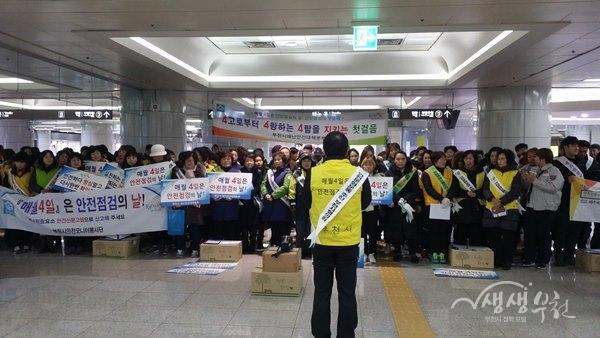 ▲ 제261차 '안전점검의 날' 안전문화운동 캠페인