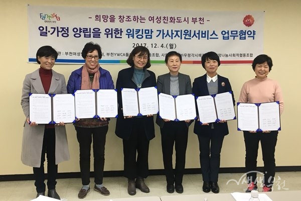 ▲ 부천시가 '엄마손 프로젝트-워킹맘 가사지원서비스' 지속추진을 위한 6개 기관간 업무협약을 체결했다